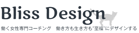 働く女性専門コーチング-Bliss Design-